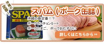 海ぶどうと同梱で送料無料 スパム ポークランチョンミート